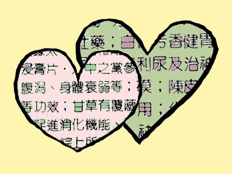 Chinese Hearts with yellow background LAM_V112